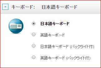 ThinkPadの英語キーボードは直販で選択することができる
