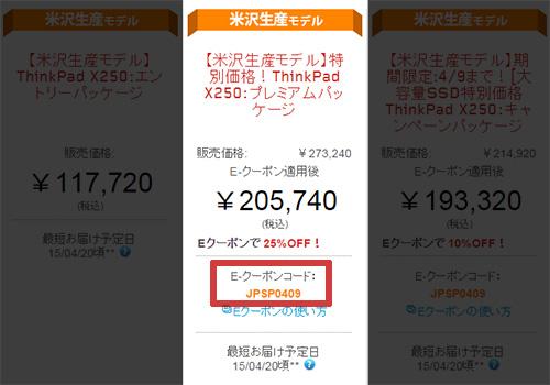 ThinkPad X250 米沢生産モデル 最強スペックなプレミアムパッケージが安すぎる