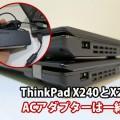 ThinkPad X240とX250 ACアダプターは一緒?互換性について