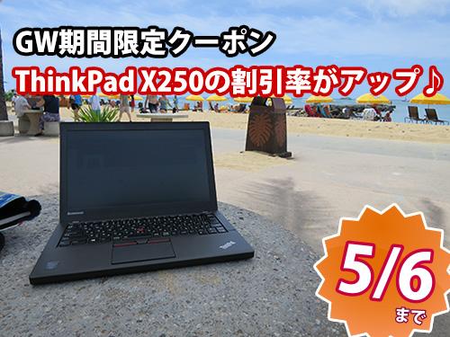 ThinkPad X250 割引率が上がった クーポンページへ ゴールデンウィーク期間限定