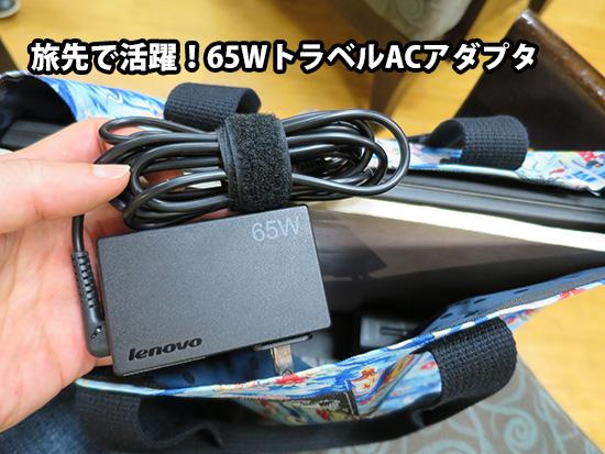 65WトラベルACアダプタはThinkPad X240 X240s X250いずれにも使えます