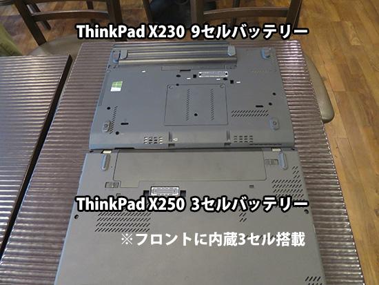 ThinkPad X240とX230のバッテリーは互換性があるのか?