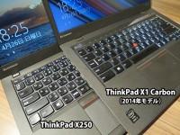 Thinkpad X1 CarbonとX250キーボードだけで選ぶなら・・・
