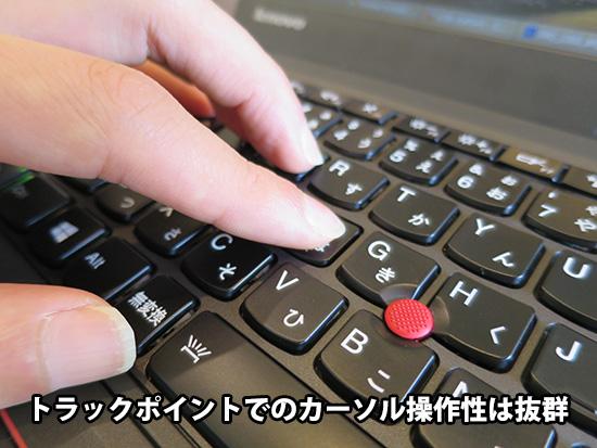 ThinkPad 赤ぽっち トラックポイントでの操作性は抜群