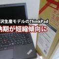 米沢生産モデルのThinKpad 納期が短縮 X250 X1 Carbon