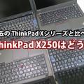 過去のThinkPad Xシリーズ X60s X200s X240sを使ってきてX250はどうなのか?実機を比較