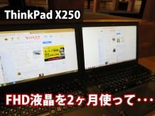 ThinkPad X250 のFHD フルHD液晶を2ヶ月使って最初は失敗したと思ったけど
