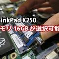 ThinkPad X250 メモリ 16GBが直販で選択可能になる