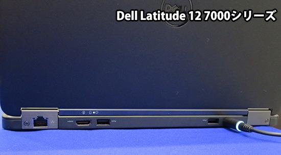 デル Latitude 12 7000シリーズ背面にLANポートと電源端子