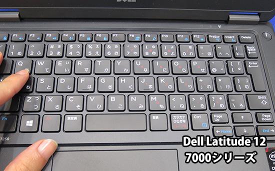 デル Latitude 12 7000シリーズのキーボードはエンターとデリートキーがやたら小さい