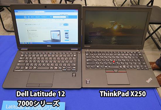 Thinkpad X250 とデル Latitude 12 7000シリーズ 実機を比較