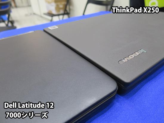 Thinkpad X250 とデル Latitude 12 7000シリーズ ビジネスPCとしてはTHinkpad