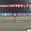 Windows10の無料アップデート予約をしてみた タスクトレイにウインドウズマーク