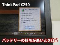 ThinkPad X250 バッテリーの持ちが悪いときに確認すること