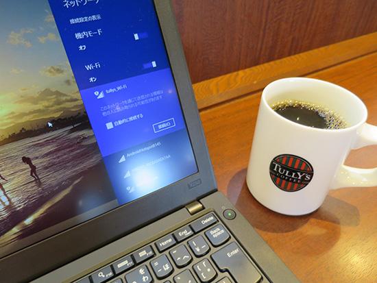 ThinkPad X250 タリーズWIFIにつなげて商談前のシミュレーション