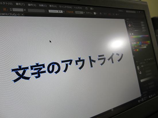 Illustratorで入稿するときは文字のアウトライン化をするのが面倒だったりする