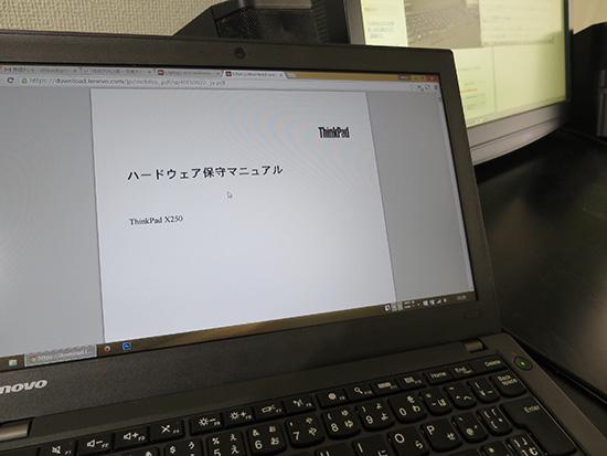 ThinkPad X250 ハードウェア保守マニュアルを見ながら液晶交換方法を確認