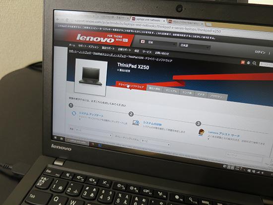 ThinkPad X250のドライバはレノボのwebサイトからダウンロード出来る