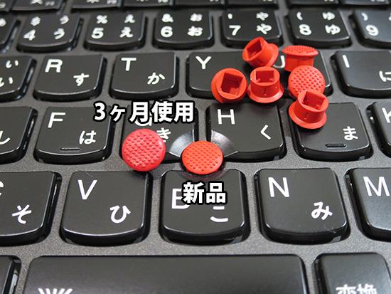 ThinkPad X250 トラックポイントキャップ 3ヶ月使用後と新品