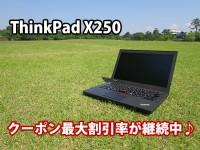 ThinkPad X250 今が買い時! クーポン最大割引率が継続中