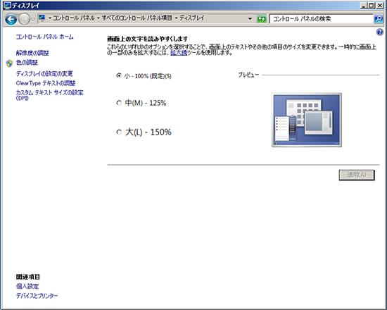 ThinkPad X250 dpiスケーリングを変更する