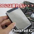 ThinkPad X250 SSDに換装したらHDDには戻れない