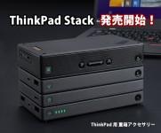 ThinkPad Stack 発売開始 シンクパッドスタック 重箱アクセサリー