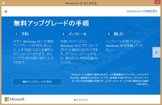 Windows10無料アップグレードのウインドウ