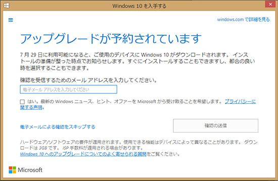 Windows10の無料アップグレードは2クリックで終了あっという間