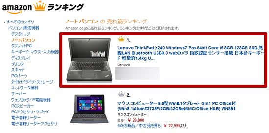 アマゾンのノートパソコン売れ筋ランキングでThinkPad X240が1位