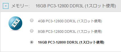 X250 メモリ16GBが選択できるのは海外生産モデルだけ 米沢生産モデルは不可