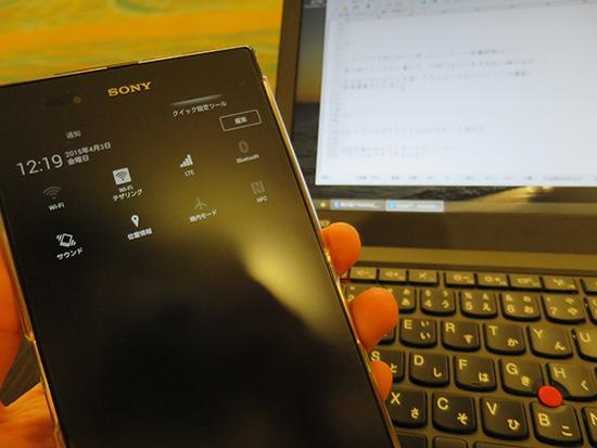 READY SIMでthinkpad X250をテザリング