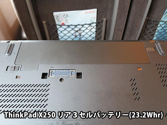 ThinkPad X250 リア 3セルリチウムイオンバッテリー