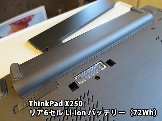 ThinkPad X250 リア 6セルリチウムイオンバッテリー (72wh)新幹線にて