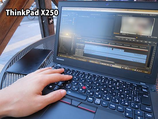 ThinkPad X250で動画編集 クリックボタンのおかげで格段に操作しやすくなった