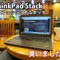 ThinkPad Stack プロフェッショナルキットを買いました。 購入後の納期は?
