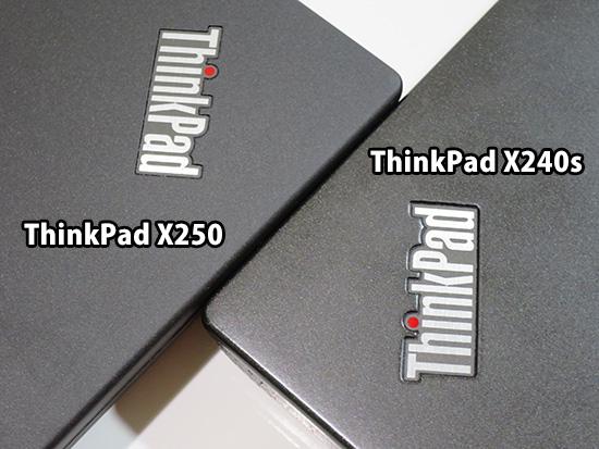 ThinkPad X250 の天板はグラスファイバー X240sはカーボン素材