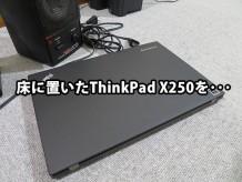 床に置いておいたノートパソコンを踏んづけたらどうなる?
