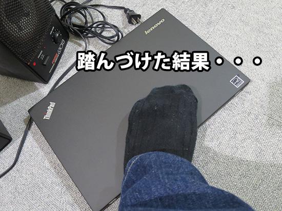 ThinkPad X250を踏んづけた結果・・・どうなったか