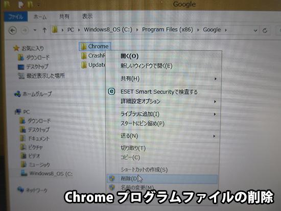 Chrome プログラムファイルを手動で削除