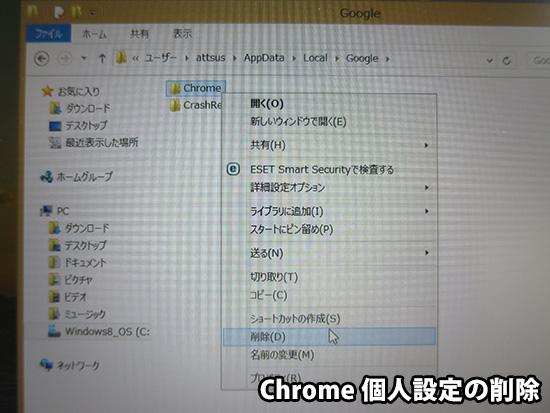 Chrome 個人設定を手動で削除