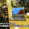 ThinkPad X1 Carbon WQHD解像度をフルHDに落として使っています