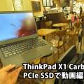 ThinkPad X1 Carbon 2015 第3世代 Pcie SSDで動画編集してみた