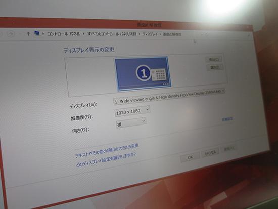 ThinkPad X1 Carbon 不本意ながら フルHDに解像度を落とす