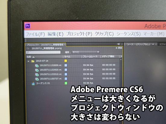 WQHD液晶 adobe premiere CS6ではメニューは大きくなるがプロジェクトウィンドウの大きさは変わらない