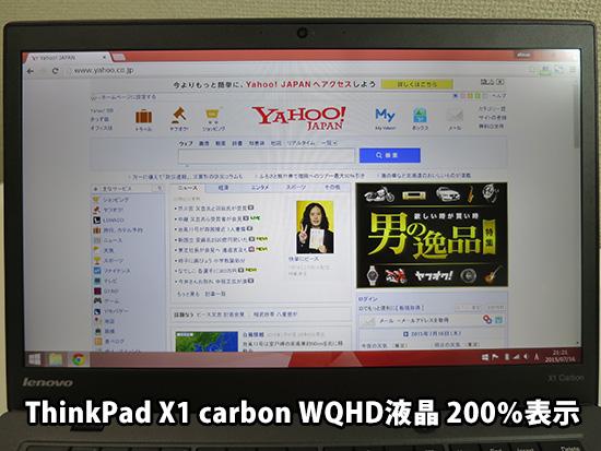 ThinkPad X1 Carbon WQHD高解像度液晶 200%に拡大してyahooトップ画面を表示