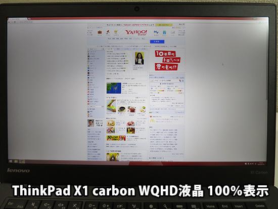 ThinkPad X1 Carbon WQHD高解像度液晶 100%でのyahooトップ画面を表示