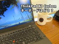 ThinkPad X1 Carbon 2015 キーボードの打ち心地、キータッチ