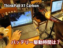 ThinkPad X1 Carbon バッテリー駆動時間は?2015年モデル 第3世代