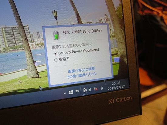 ThinkPad X1 Carbon バッテリー残量 68% 7時間以上